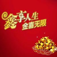泰康鑫享人生保险计划