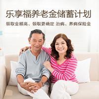 平安乐享福养老金储蓄计划