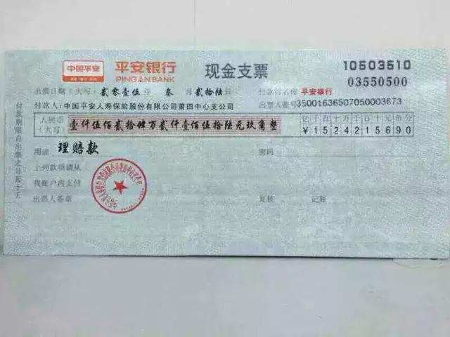中国平安务赔付1524万保险金,创中国保险业历