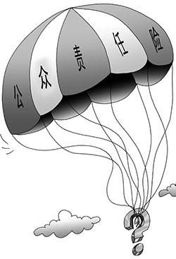 浙江省财政厅关于试行行政事业单位公共交通意外保险的通知...
