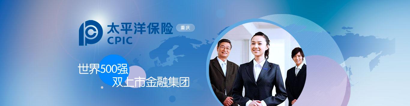 cn/)中国太平洋保险(集团)股份有限公司是在1991年5月13日成立的中国