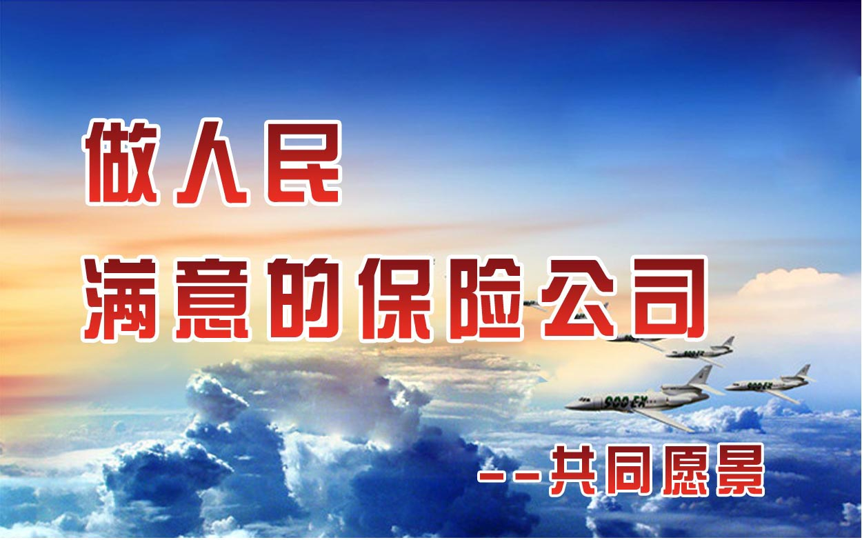中国人民保险第一时间启动应急响应机制,人保财险,人保健康,人保寿险