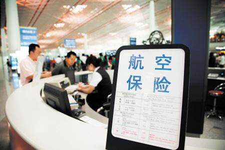 像太平洋保险的交通工具意外伤害保险,一份¥20,保险额度50万,除飞机