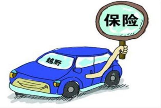 汽车保险哪家好?