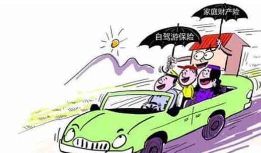 随着时代的发展,拥有小汽车的家庭越来越多。也因如此,很多家庭都选择自驾游的方式外出旅游。特别是在金秋时节,无拘无束的自驾游游更是惬意,那么各位准备自驾游的朋友们是否已购买了自驾游保险呢?或者有些自驾游朋友正因自驾游保险怎么买而烦恼? 自驾游保险应该购买哪些? 1.