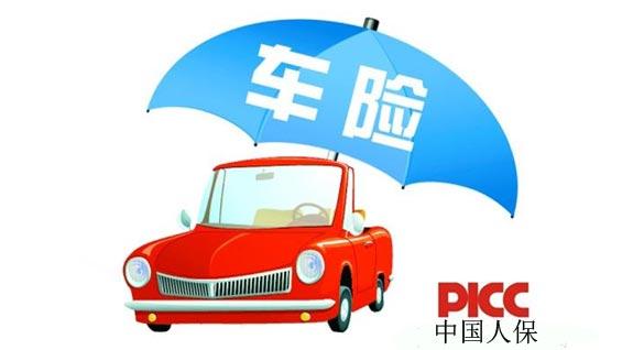 中国人保财险续保专员   求职招聘   得意生活 武汉生活消费社区