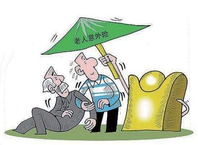 天津万名老人获意外伤害险_保险动态_保险同城网