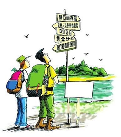 旅游人身意外险是什么 有哪些 投保保障