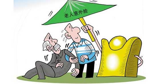 青岛在全省率先实现区域老年人意外伤害保险全覆盖