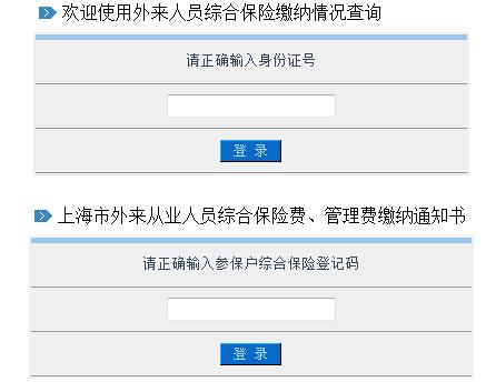 12333sh.gov.cn/rd/search.jsp