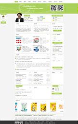 保险网站模版