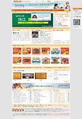 珠江人寿保险网站模版