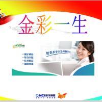 [新华人寿]金彩一生终身年金保险计划