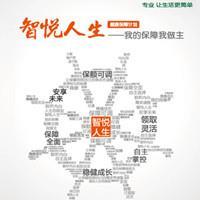[中国平安]智悦人生健康保障计划